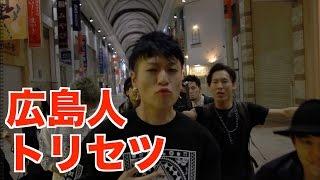 広島人トリセツ/西野カナオトコ版映画『ヒロイン失格』主題歌