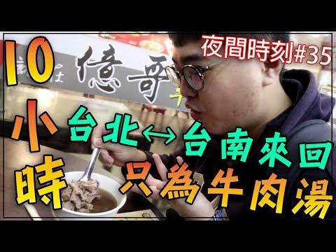 【杰生】就只為了一碗牛肉湯阿!!台北台南10小時來回,硬漢之旅!ft 鍋蓋頭
