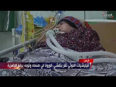 ميليشيا الحوثي تقر بتفشي كورونا في صنعاء