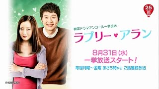韓国ドラマキム・ヒソン×チ・ヒョヌ主演の『ラブリー・アラン』アンコール一挙放送予告
