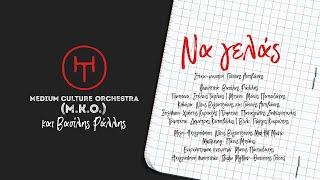 «Nα γελάς» Medium Culture Orchestra (M.K.O.) και Βασιλης Ραλλης.