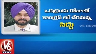 Former BJP MP Navjot Singh Sidhu Likely To Join In Congress Soon  V6 News