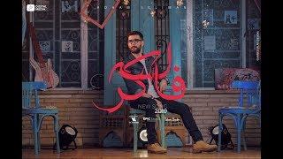 Adham Seliman - Lesa Faker (Official Video Clip) | أدهم سليمان - لسه فاكر تحميل MP3
