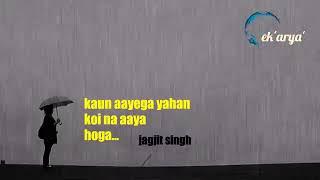 Kaun ayega yaha lyrics jagjit singh - YouTube