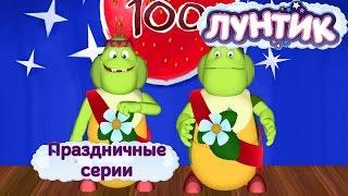 Лунтик и его друзья - Праздничные серии. Осень 2016