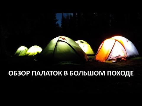 Обзор палаток в большом походе. Виды и свойства палаток.