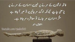 Imagenes De Heart Touching Lines About Life In Urdu