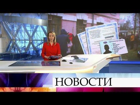 Выпуск новостей в 15:00 от 20.11.2019 видео