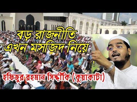 বর্তমান বেশি রাজনীতি মাসজিদে চলে।যা বল্লেন হাফিজুর রহমান সিদ্দীকি।নতুন ওয়াজ ।  Bangla  waz 2019