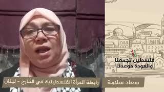انتماء 2020: سعاد سلامة – رابطة المرأة الفلسطينية في الخارج – لبنان