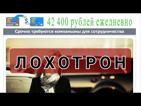 42 400 рублей ежедневно от Сокольской Ольги Викторовны - это ЛОХОТРОН!