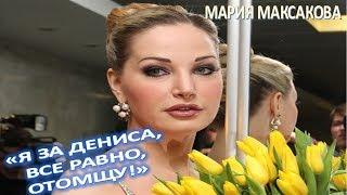 """Мария Максакова: """"Я за Дениса все равно отомщу""""   (24.06.2017)"""