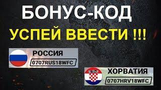 ХАЛЯВА !!  БОНУС-КОД для World of Tanks УСПЕЙ ВВЕСТИ до 21:00 07.07.2018