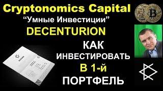 Decenturion Cryptonomics / Как инвестировать в 1-й Портфель