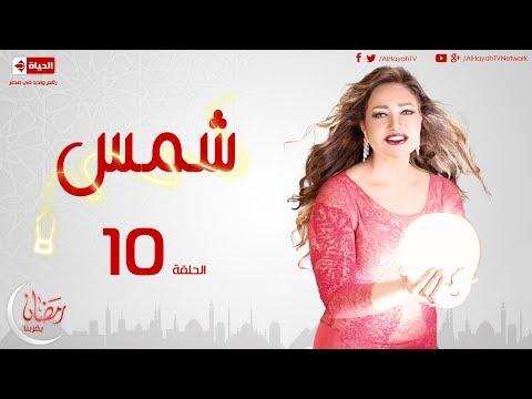 مسلسل شمس  للنجمة ليلى علوي - الحلقة العاشرة - 10