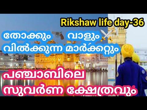 Day-36 Golden temple punjab സുവർണ മീനുകളും വാളേന്തിയ ഭടന്മാരും All india ride | Road stories by amir