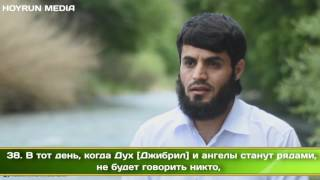 Красивое чтение Корана / Раыд Мухаммад Курди