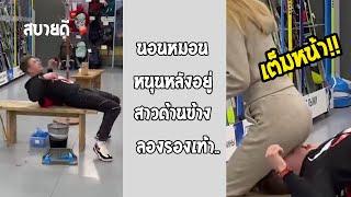 ของสงวนเต็มหน้า เธอจะรู้สึกไหม ว่าทำไมเก้าอี้มันแปลกๆ... #รวมคลิปฮาพากย์ไทย