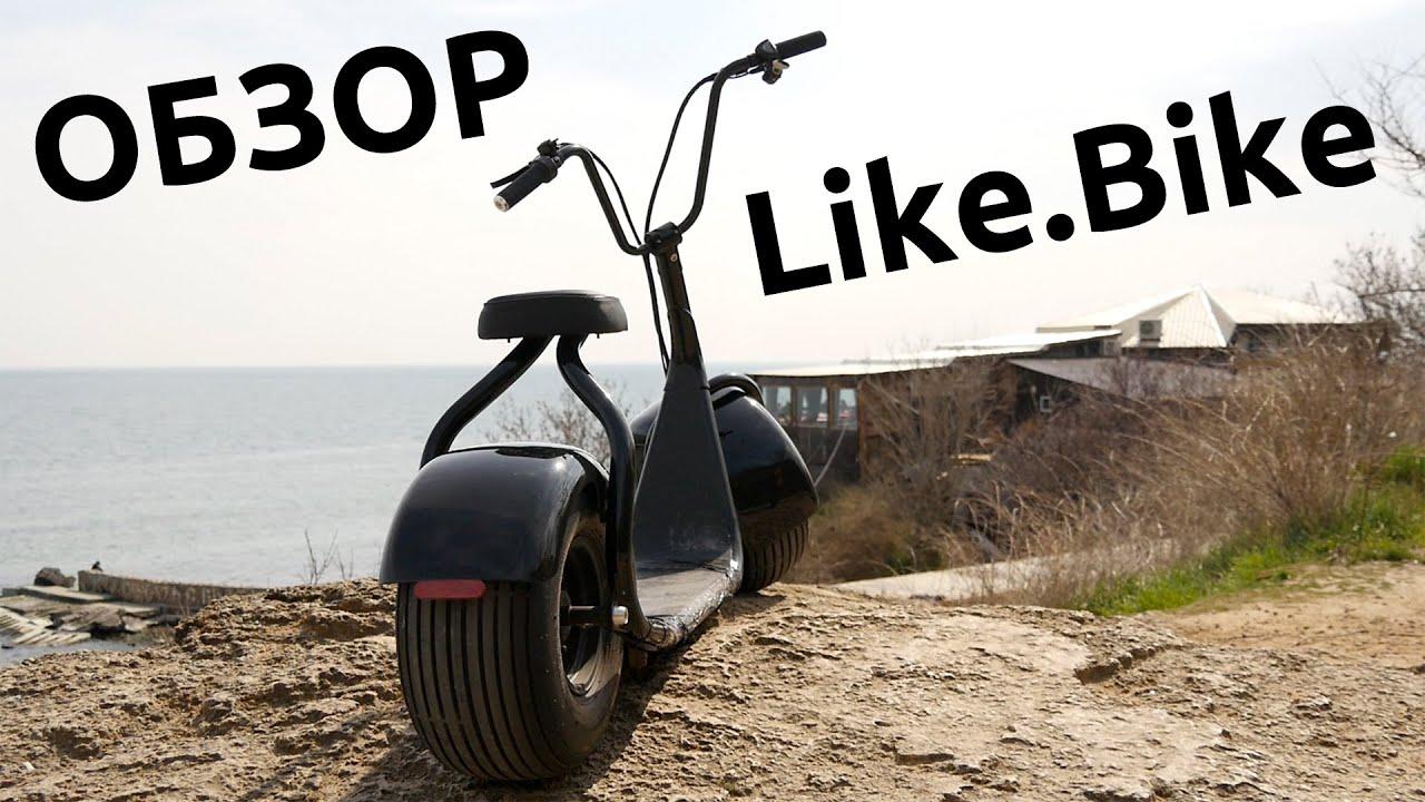 Электроскутер Like.Bike SEEV (Black) video preview