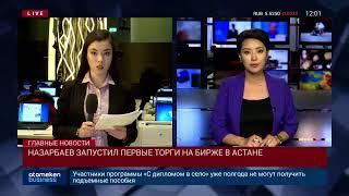 Назарбаев запустил первые торги на бирже в Астане