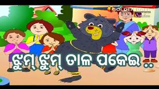 Jhum Jhum Tala Pakai    odia Rhyme's    Shishu Vatika    Odia cartoon song