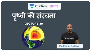 L39: Structure of Earth (Part - 1) I Geography (UPSC CSE - Hindi) I Madhukar Kotawe