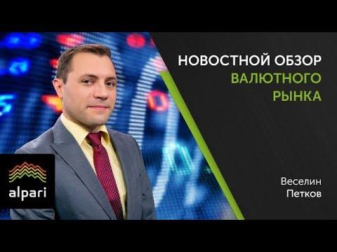Обзор валютного рынка от 20.11.2018