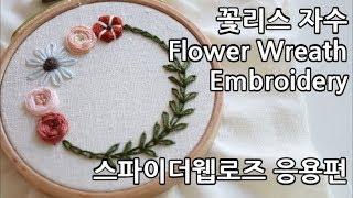 [Eng Sub]꽃리스 프랑스자수(스파이더웹로즈 응용) Floral Wreath Hand Embroidery