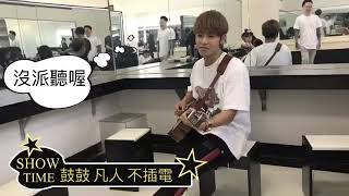 2018/6/2鼓鼓-蕭秉治 凡人不插電©好小宗ig