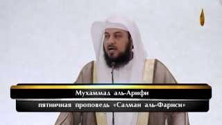 """Мухаммад аль-Арифи - """"Салман аль-Фариси"""" [HD]"""