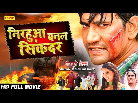निरहुआ बनल सिकंदर Nirahua Banal Sikandar    Dinesh lal Yadav    Full HD Bhojpuri Movies 2019