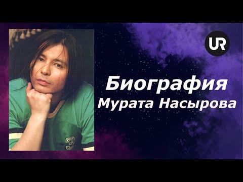 Биография Мурата Насырова