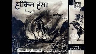 Hurricane Hansa 1937: Us ne kahaa / Tum jo rootthe to