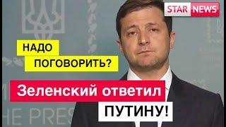 Зеленский ответил Путину! Надо поговорить! Телемост! Украина Россия Новости 2019