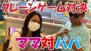 イオンのクレーンゲームセンター パパとママが500円対決!どちらが勝ったかな UFOキャッチャー勝負