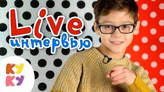 КУКУТИКИ Live - Большое интервью Мышонок Ням Артем - мультики для малышей