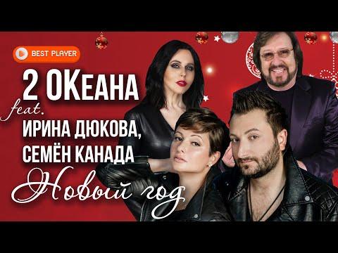 2 ОКеана - Новый год (feat. Ирина Дюкова, Семён Канада) | Новинки Русская Музыка