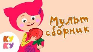 😉КУКУТИКИ 🍓Сборник 3 из 7 МУЛЬТИКОВ 🚕 для детей малышей Kukutiki kids funny cartoons toddlers