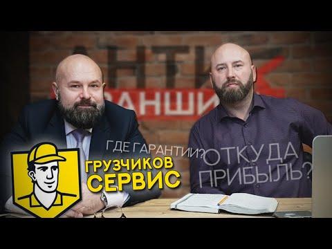 АнтиФраншиза   Разбор франшиз - Грузчиков Сервис. Как выбрать?