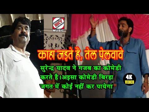 सुरेन्द्र यादव ने गजब का कोमेडी विडियो रामकेवल यादव के साथ
