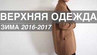 Моя коллекция зимней верхней одежды/2017