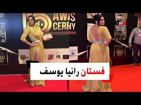 فستان رانيا يوسف الجديد