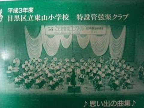 """東山小学校特設""""木星"""""""