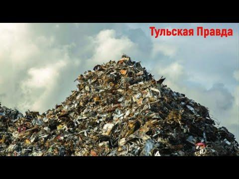 Снова о мусоре. Узловчане в шоке от предложений местной администрации и УК