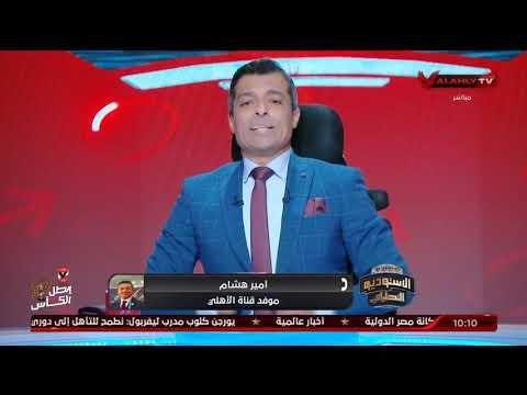 أمير هشام: الجمهور كان متقبل نتيجة المباراة.. وهدفنا المركز الثالث إن شاء الله