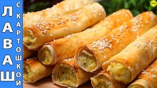 Ароматный лаваш с картошкой или картофельные трубочки из лаваша