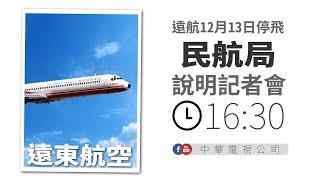 【live直播】遠東航空結束營業說明記者會