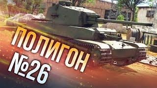War Thunder: Полигон | Эпизод 26