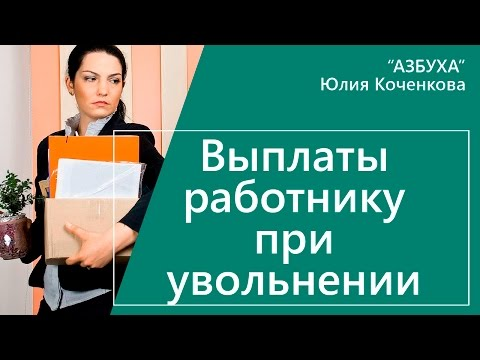 Выплаты работникам при увольнении