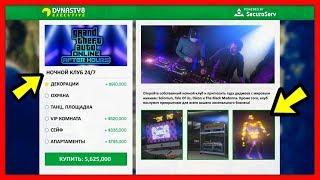 GTA 5 Online: ОБНОВЛЕНИЕ «Ночная Жизнь» / СКОЛЬКО ДЕНЕГ НУЖНО НА DLC / «After Hours» DLC